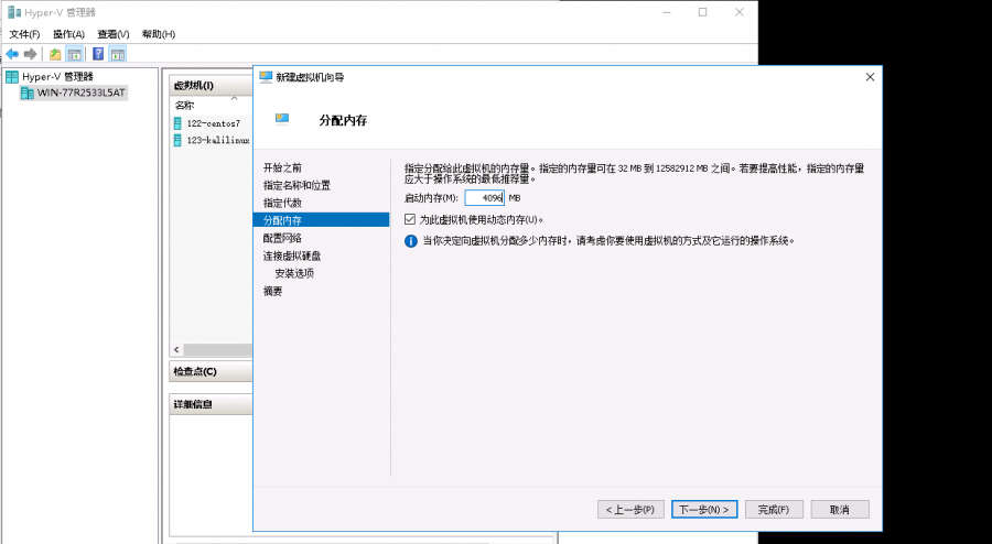 Hyper-y新建虚拟机安装过程图3